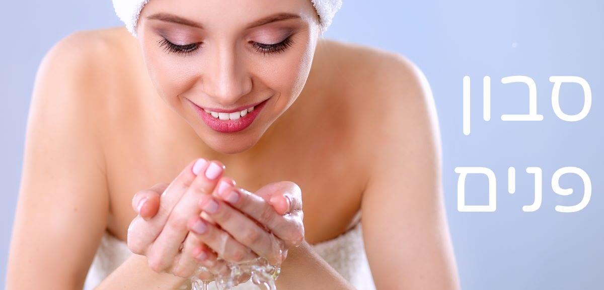 סבון פנים באנר