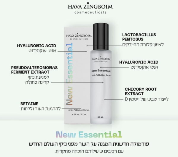 אנטי פולושן סרום new essential hava zingboim